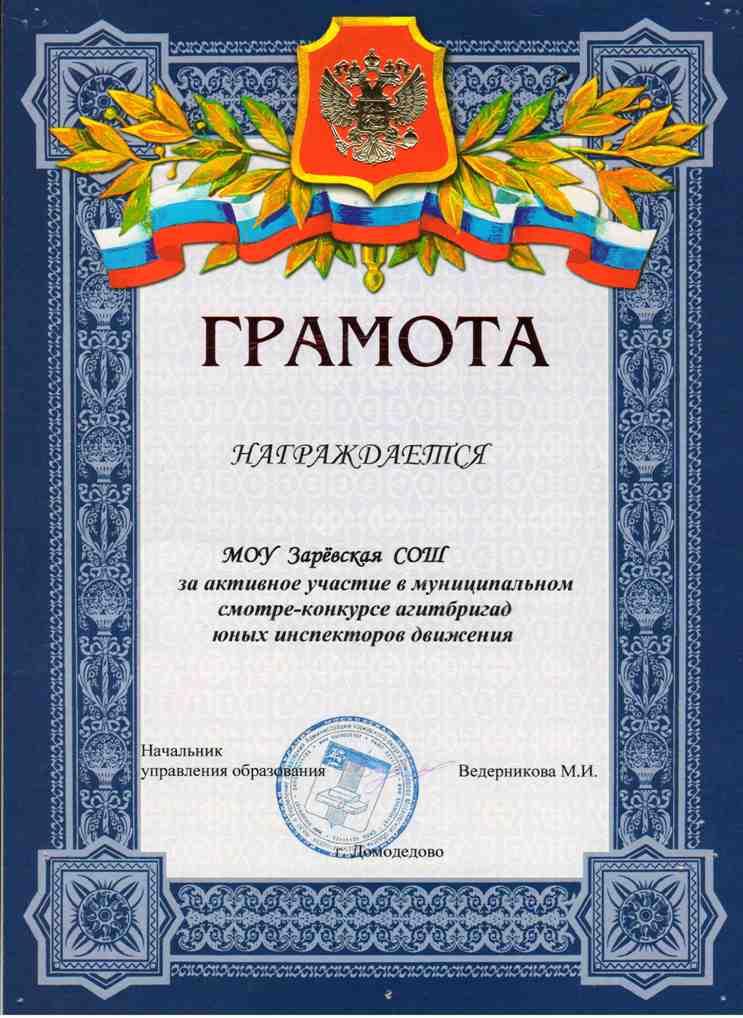 http://zariaschool.ucoz.ru/Gramoti/Diplom1.jpg